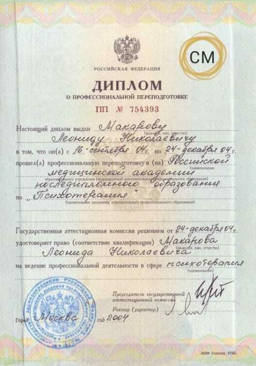 Макаров ЛН. Профессиональная переподготовка. Диплом по психотерапии. Картинка