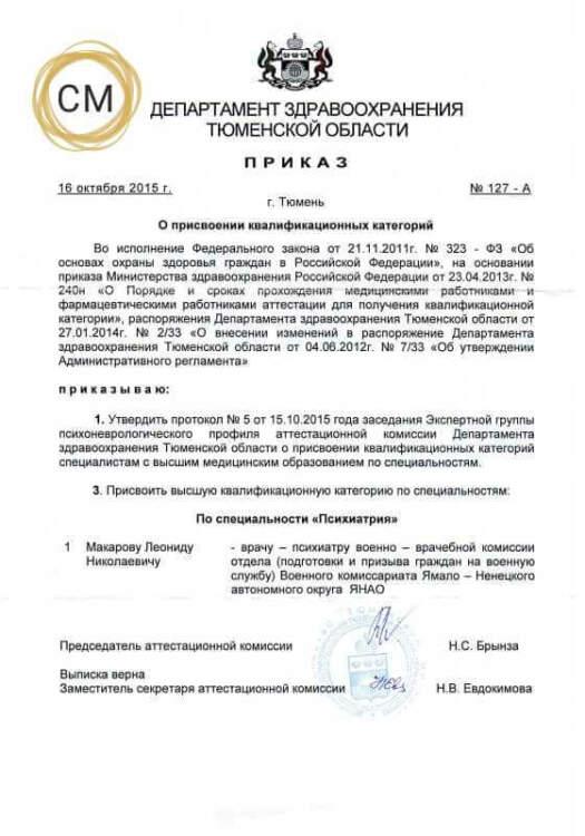 Макаров ЛН. Приказ о присвоении высшей категории по психиатрии. Картинка
