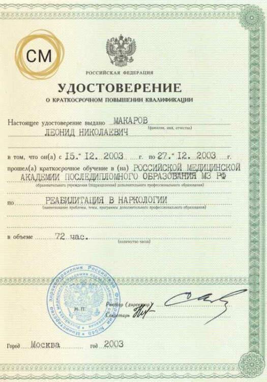 Макаров ЛН. Курс повышения квалификации. Удостоверение по реабилитации в наркологии. Картинка