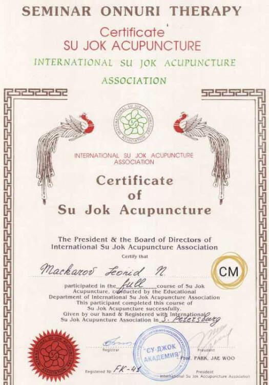 Макаров ЛН. Санкт-Петербург. Сертификат по Су Джок акпунктуре. Картинка