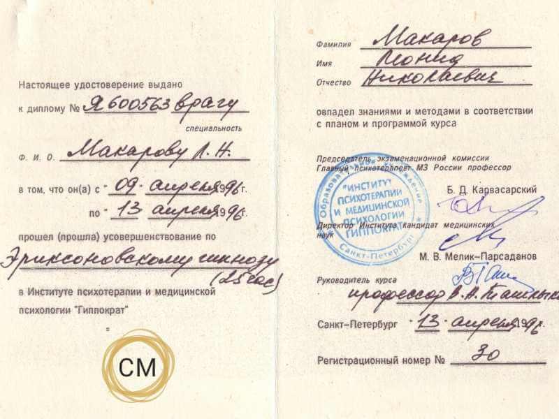 Макаров ЛН. Сертификат Эриксоновский гипноз. Картинка