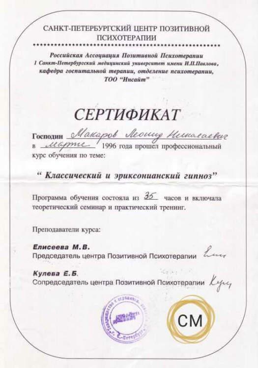 Макаров ЛН. Сертификат Классический и Эриксоновский гипноз. Картинка