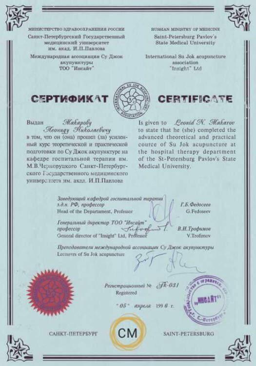 Макаров ЛН. Сертификат по Су Джок акупунктуре. Картинка