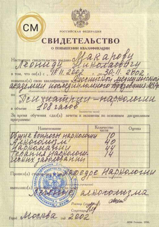 Макаров ЛН. Свидетельство по психиатрии и наркологии 2002. Лечение алкоголизма. Картинка