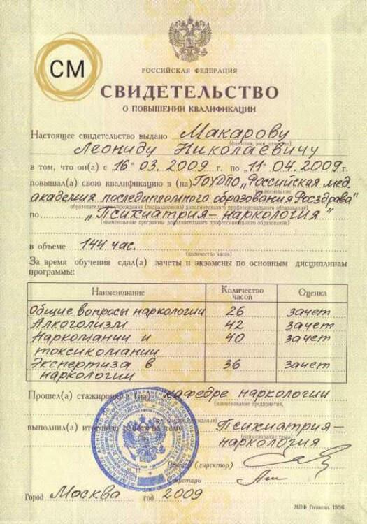 Макаров ЛН. Свидетельство по психиатрии и наркологии 2009. Лечение алкоголизма. Картинка