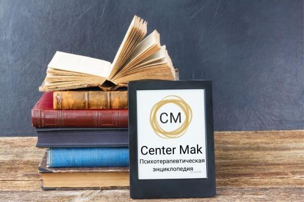 Сайт Center Mak – это психотерапевтическая энциклопедия. Картинка